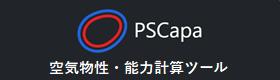 PSCapa 空気物性・能力計算ツール