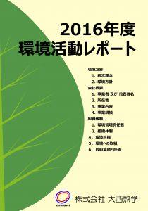 環境活動レポート(2016年度)表紙